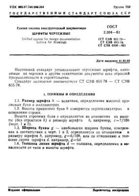 ГОСТ 2.304-81 Единая система конструкторской документации. Шрифты чертежные