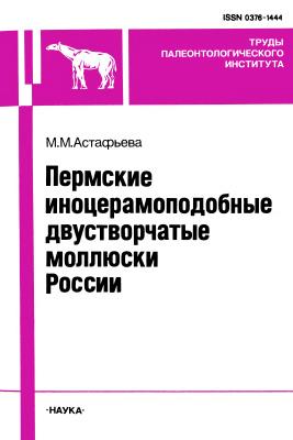 Аствфьева М.М. Пермские иноцерамоподобные двустворчатые моллюски России