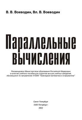 Воеводин В.В. Параллельные вычисления