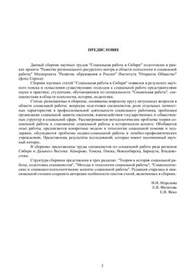 Социальная работа в Сибири. Сборник научных трудов