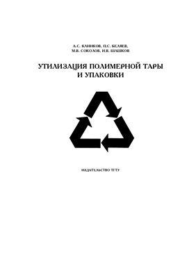 Клинков А.С. Утилизация полимерной тары и упаковки
