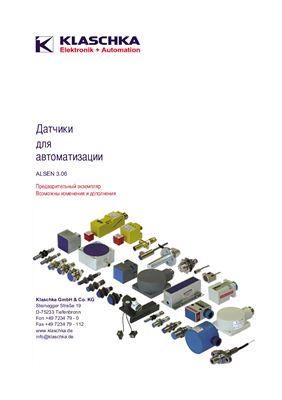 Датчики для автоматизации. Каталог фирмы Klaschka GmbH Co