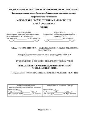 Драбкина Е.В. Управление, сертификация и инноватика. Раздел Метрология