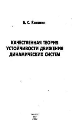 Калитин Б.С. Качественная теория устойчивости движения динамических систем