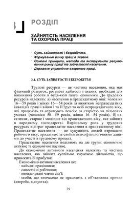 Ягодка А.Г. Социальная инфраструктура и политика
