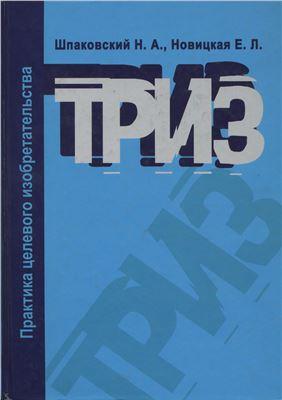 Шпаковский Н.А., Новицкая Е.Л. ТРИЗ. Практика целевого изобретательства