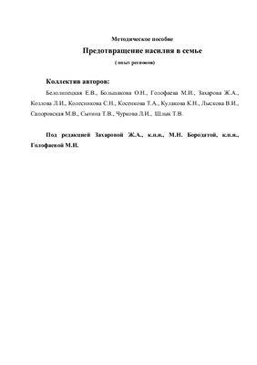 Захарова Ж.А. Предотвращение насилия в семье Методическое пособие
