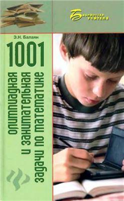 Балаян Э.Н. 1001 олимпиадная и занимательная задачи по математике
