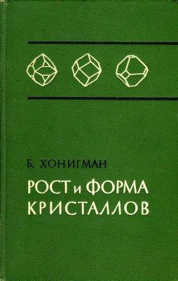 Хонигман Б. Рост и форма кристаллов