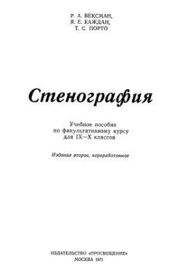 Вексман Р.А., Каждан Я.Е., Порто Т.С. Стенография