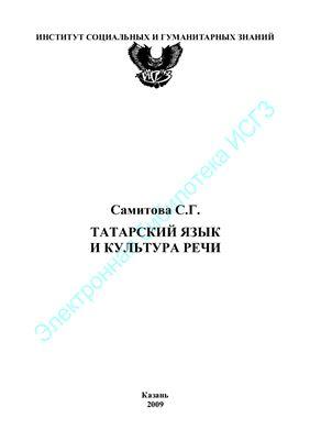 Самитова С.Г. Татарский язык и культура речи