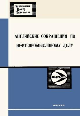 Столяров Д.Е. (сост.) Английские сокращения по нефтепромысловому делу