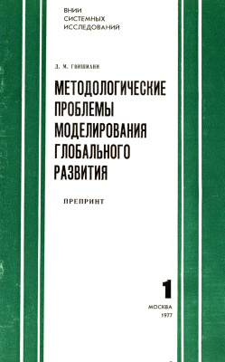 Гвишиани Д.М. Методологические проблемы моделирования глобального развития