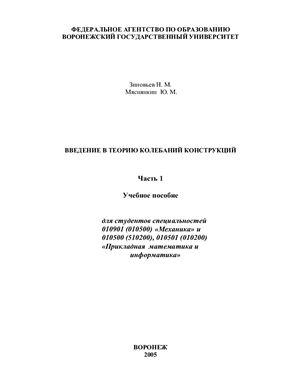 Зиновьев Н.М., Мяснянкин Ю.М. Введение в теорию колебаний конструкций. Часть 1
