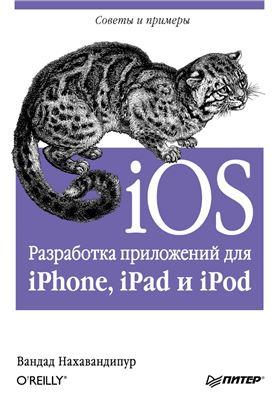 Нахавандипур В. iOS Разработка приложений для iPhone, iPad и iPod