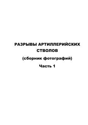 Разрывы артиллерийских стволов (сборник фотографий). Часть 1