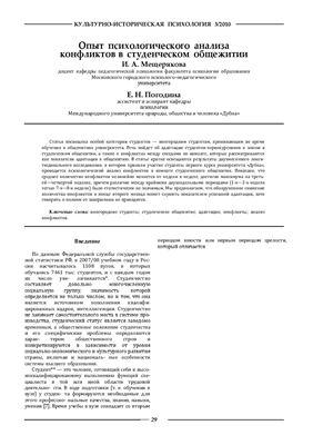 Культурно-историческая психология 2010 №03