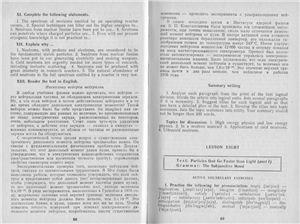 Лепешова И.Д. Учебник английского языка. Часть 2 архива (из 5-и)