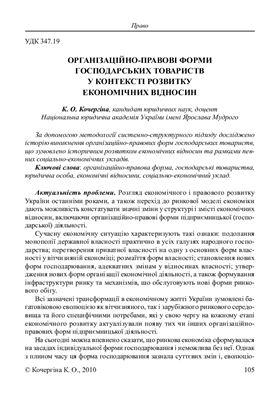 Кочергіна К.О. Організаційно-правові форми господарських товариств у контексті розвитку економічних відносин