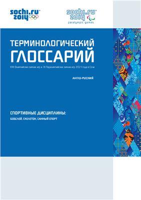 Англо-русский терминологический глоссарий: Бобслей, скелетон, санный спорт