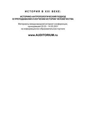 Керов В.В. (ред.). История в ХХІ веке: историко-антропологический подход в преподавании и изучении истории человечества