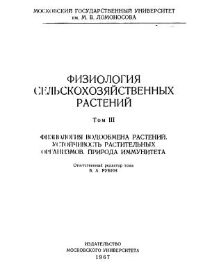 Рубин Б.А. (ред.) Физиология сельскохозяйственных растений. Том 3. Физиология водообмена растений. Устойчивость растительных организмов. Природа иммунитета