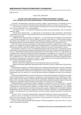 Анипко О.Б., Хайков В.Л. Анализ методов оценки состояния пороховых зарядов как элемент системы мониторинга артиллерийских боеприпасов