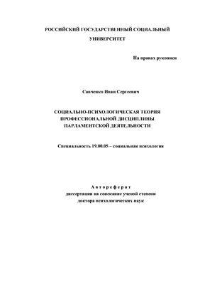 Савченко И.С. Социально-психологическая теория профессиональной дисциплины парламентской деятельности