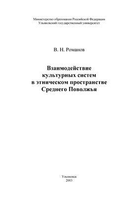 Романов В.Н. Взаимодействие культурных систем в этническом пространстве Среднего Поволжья