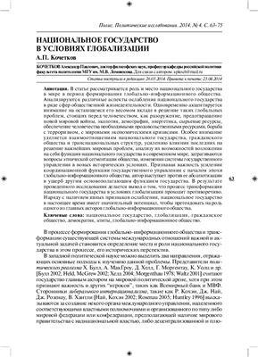 Кочетков А.П. Национальное государство в условиях глобализации