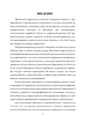 Васин В.А., Ивашов Е.Н., Павлов А.Ю., Степанчиков С.В. Информационные технологии в проектировании объектов электронного машиностроения. Книга 4