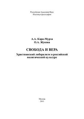 Кара-Мурза А.А., Жукова О.А. Свобода и вера. Христианский либерализм в российской политической культуре