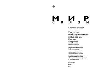 Морелос-Сарагоса Р. Искусство помехоустойчивого кодирования. Методы, алгортмы, применение