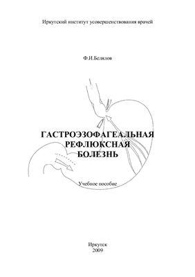 Белялов Ф.И. Гастроэзофагеальная рефлюксная болезнь
