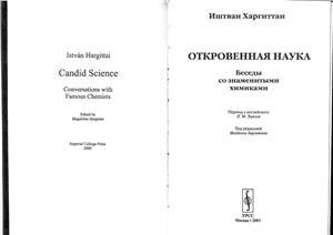 Харгиттаи И. Откровенная наука. Беседы со знаменитыми химиками