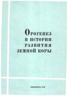 Боголепов К.В. (отв. ред.) Орогенез в истории развития земной коры