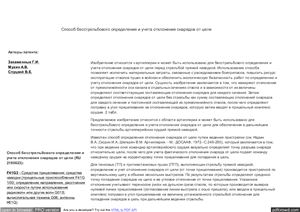 Патент на изобретение RU 2195623 (МПК F41G3). Способ бесстрельбового определения и учета отклонения снарядов от цели