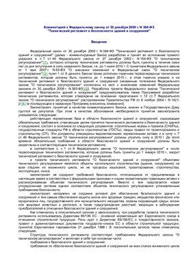 Сальков О.А. Комментарий к Федеральному закону от 30 декабря 2009г. N384-ФЗ Технический регламент о безопасности зданий и сооружений (постатейный)