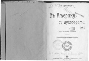 Сулержицкий Леопольд. В Америку с духоборами. Из записной книжки