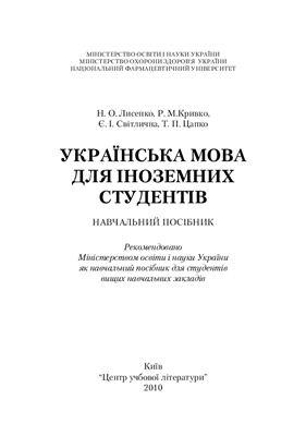 Лисенко Н.О., Кривко Р.М., Світлична Є. І., Цапко Т.П. Українська мова для іноземних студентів