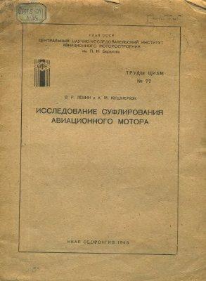 Левин В.Р., Кушнерюк А.М. Исследование суфлирования авиационного мотора