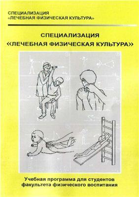 Герасевич А.Н. и др. Специализация Лечебная физическая культура