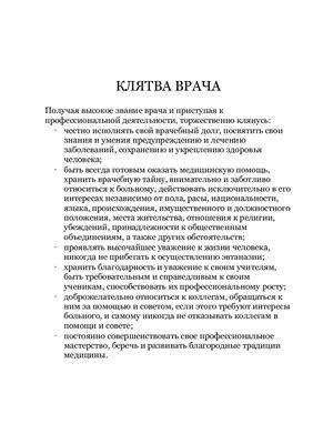 Реферат - Клятва Гиппократа