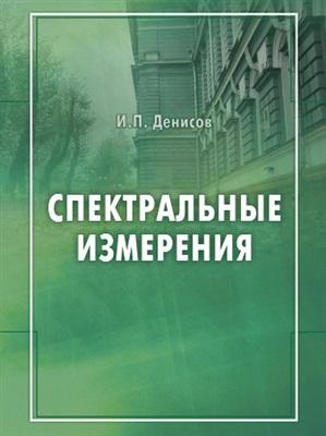 Денисов И.П. Спектральные измерения