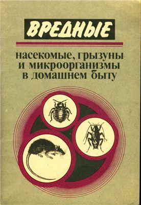 Дворак В., Дворак С. Вредные насекомые, грызуны и микроорганизмы в домашнем быту