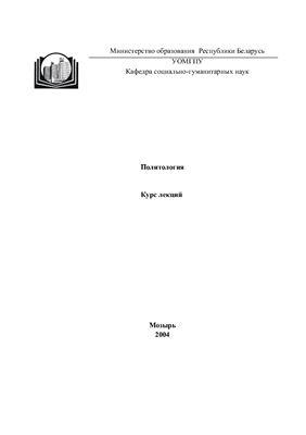 Решетников С.В., Подкопаев В.В. Политология. Курс лекций