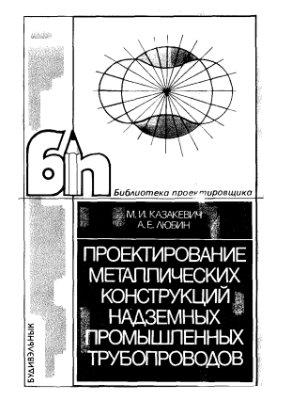 Казакевич М.И., Любин А.Е. Проектирование металлических конструкций надземных промышленных трубопроводов