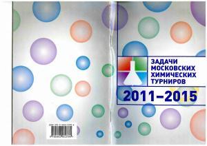 Задачи Московских химических турниров. 2011-2015