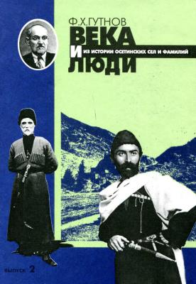 Гутнов Ф.Х. Века и люди: Из истории осетинских сел и фамилий
