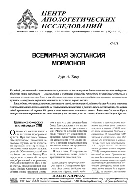 Такер Руфь А. Всемирная экспансия мормонов